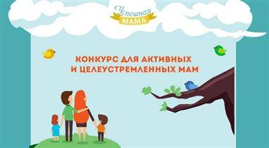 """Открыт прием заявок на участие во Всероссийском ежегодном конкурсе """"Успешная Мама""""!"""