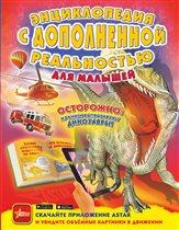 Дополненная реальность в книгах для детей!