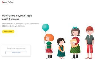 Яндекс запустил Учебник для начальной школы