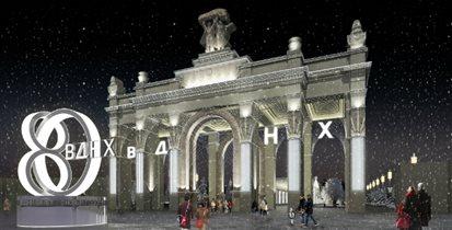 Театр на катке: знаменитая австралийская труппа выступит на открытии 'Города зимы' на ВДНХ