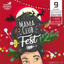 Новогодний MamaClubFest пройдет в Москве 9 декабря