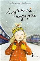 Книги для девочек от 6 лет: продолжение серии о девочке Дюнне и её подруге