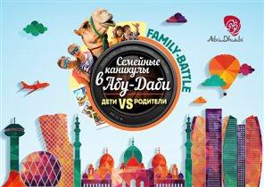 Семейные каникулы в Абу-Даби: дети против родителей