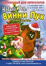 Новогоднее представление «Новый год, Винни-Пух и все, все, все...»