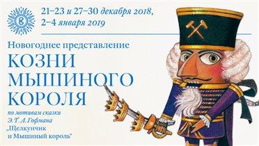 Музей-заповедник «Царицыно» приглашает на Новогоднее представление в Большом дворце!
