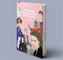 'Истории маленьких мечтательниц' - книга о русских женщинах для детей