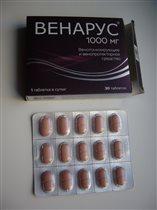 Венарус 1000 мг. 15 шт. (половина упаковки)
