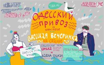 Одесский привоз на Vernissage