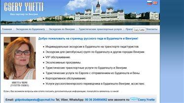 Русскоязычный гид по Будапешту