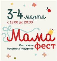 Фестиваль весенних подарков 'Мама-фест'