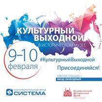 В Исторический музей на Красной площади в честь его 146-летия  - бесплатно