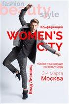 В марте в Москве пройдет масштабный женский форум  Women's City