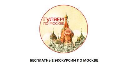 Бесплатные экскурсии по истории становления Российского государства
