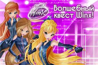 Миссия Winx: в ТЦ «Капитолий» Вернадского пройдет волшебный квест