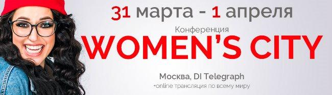 Бизнес, карьера, мотивация:  в Москве состоится конференция для женщин