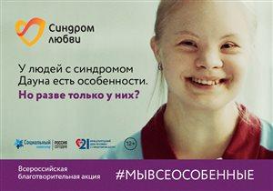#МЫВСЕОСОБЕННЫЕ - акция в поддержку людей с синдромом Дауна