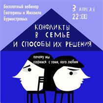 «Конфликты в семье»: бесплатный вебинар Екатерины Бурмистровой 3 апреля в 22.00 по Мск