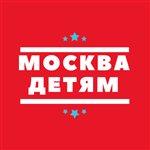 Москва Детям