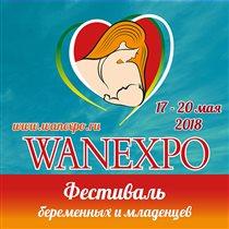 XVI Фестиваль беременных и младенцев WANEXPO