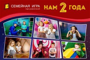 Парк развлечений 'Семейная Игра' отмечает День Рождения!