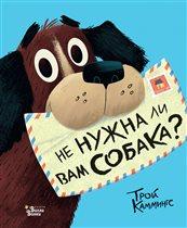 'Не нужна ли вам собака?' - Новая книга в редакции 'Вилли-Винки', Издательство АСТ.