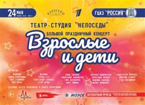 «Взрослые и дети»: большой праздничный концерт воспитанников театра-студии «Непоседы»
