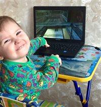 Наша любимая игрушка-это «Играть в ноутбук»