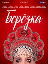 Скоро на ТВ: «Берёзка» - сериал о легендарном танцевальном ансамбле