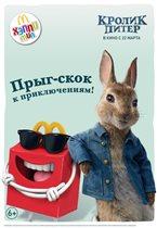 Кролик Питер и морковные приключения: новые игрушки в «Хэппи Мил», «Макдоналдс»