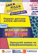 Детский день комикс-фестиваля «КомМиссия»