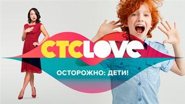 «Осторожно: дети!» на телеканале «СТС Love»
