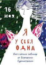 Бесплатный вебинар для женщин «Я у себя одна» 16 мая