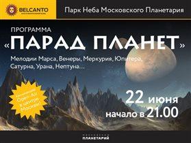 Московский Планетарий открывает сезон концертов на крыше