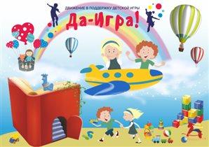 «Да-Игра!» - фестиваль и движение в поддержку детской игры