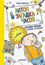 Книги для детей 6-8 лет. Истории об Антоне – храброметр и младшая школа