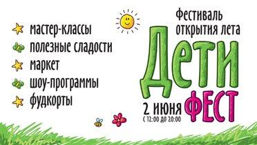 Фестиваль открытия лета 'Дети-фест'