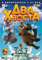 Анимационная комедия «Два Хвоста»