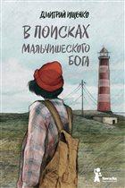 Книги для подростков. 'В поисках мальчишеского бога'