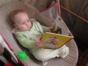 Саша очень любит книжки!)