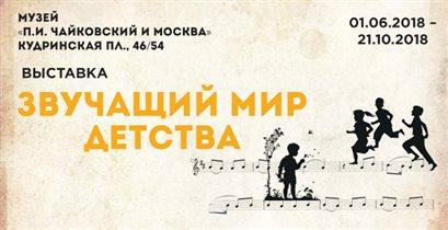 Выставка «Звучащий мир детства»