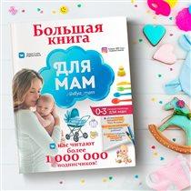 'Большая книга для мам' - настольная книга для каждой мамы