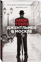 'Джентльмен в Москве': книга о графе Ростове, сосланном после революции в 'Метрополь'