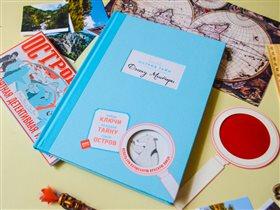 Книга-квест «Остров тайн»
