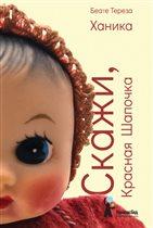 Непростая тема: книга 'Скажи, Красная Шапочка'