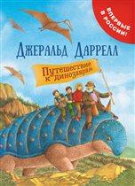 'Путешествие к динозаврам' - новая сказка от Джеральда Даррелла