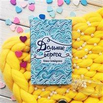 Современные книги для подростков. «Дальние берега» Юлии Симбирской