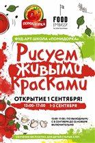 Осенняя фуд-арт-школа «Помидорка» в ресторане FOOD EMBASSY