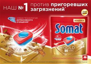 Таблетки для посудомоечных машин Somat Gold
