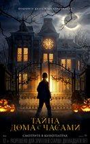 «Тайна дома с часами», трейлер - семейное фэнтези