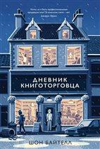 «Дневник книготорговца» - для любителей сериала «Книжная лавка Блэка»